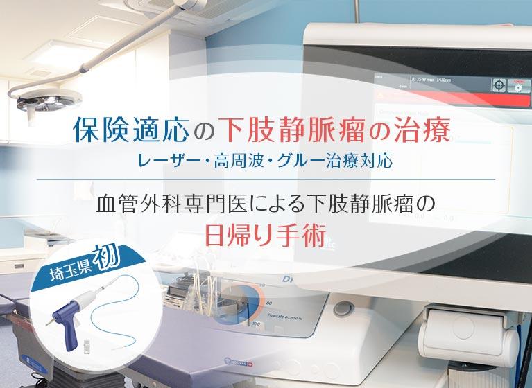 保険適応の最新レーザー治療 血管外科専門医による下肢静脈瘤の日帰り手術