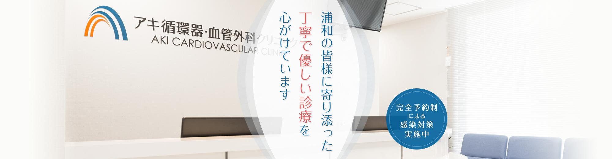 浦和の皆様に寄り添った丁寧で優しい診療を心がけています