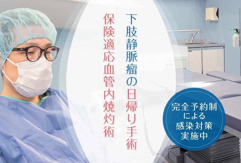 下肢静脈瘤の日帰り手術保険適応血管内焼灼術