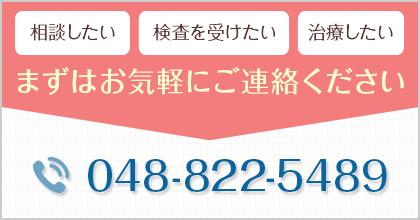 TEL:048-822-5489