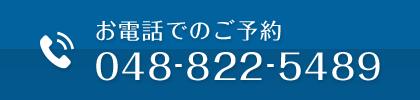 お電話でのご予約 048-822-5489